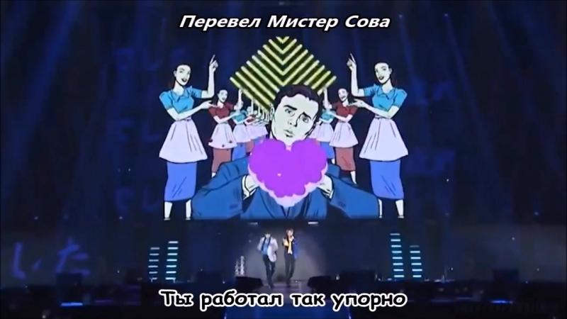 SOPE - Otsukare (Бантанский фанмитинг) [rus_sub]