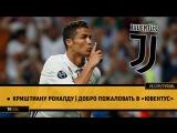 Криштиану Роналду | Добро пожаловать в «Ювентус»