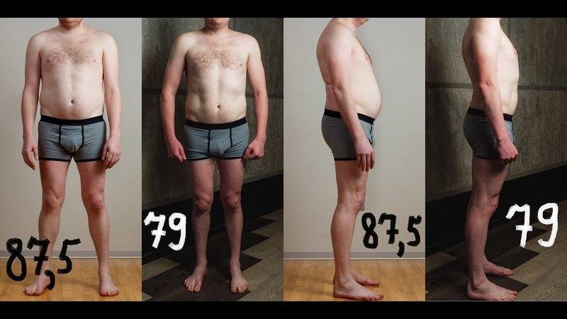 Похудел на 8 килограмм за три месяца! Результаты клиента.