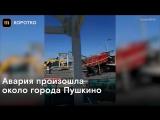 Грузовик повредил пешеходный мост в Подмосковье