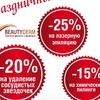 Клиника красоты и здоровья «Beauty Derm»