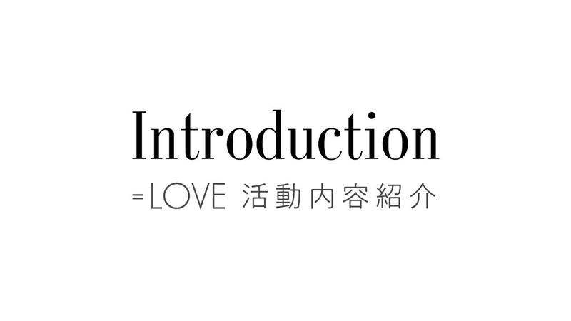 『=LOVE(イコールラブ)』姉妹グループ オーディション セミナー活動内容紹20