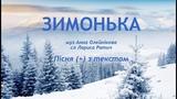 Зимонька (+) з текстом - муз Анна Олєйнікова, сл Лариса Ратич