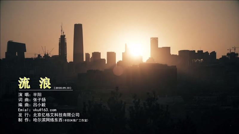 【熱門歌曲】半陽 - 流浪(高清1080P)KTV官方版