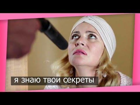 Фильм оторвет вас от реальности! Я ЗНАЮ ТВОИ СЕКРЕТЫ Русские сериалы Мелодрамы HD премьера на канале