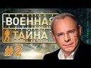 ВОЕННАЯ ТАЙНА С ИГОРЕМ ПРОКОПЕНКО. vol2. ЧУДЕСА МИРА
