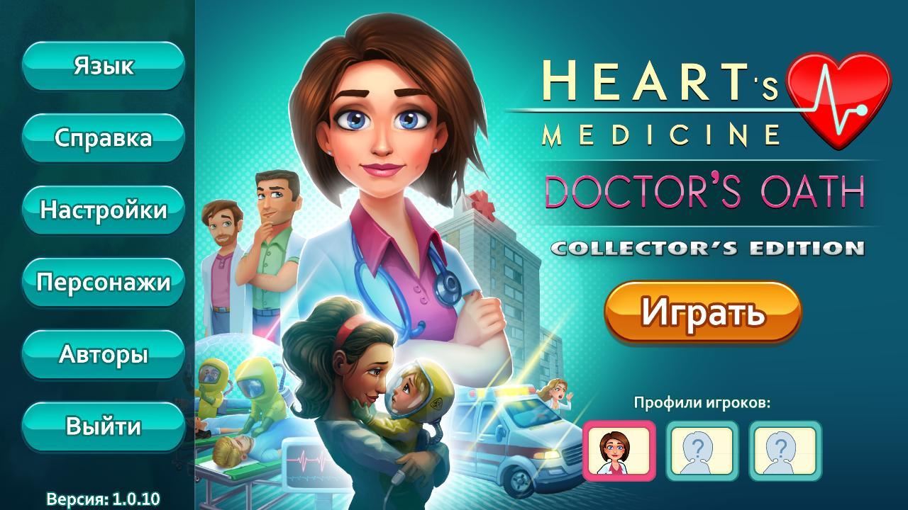 Heart's Medicine 4: Doctor's Oath Multi CE (Rus) v. 1.0.10