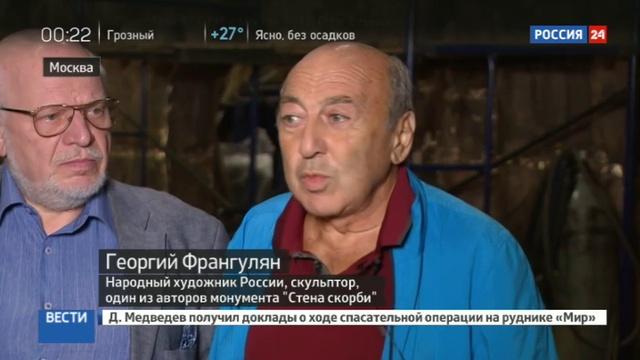 Новости на Россия 24 • В центре столицы возводят памятник жертвам политических репрессий