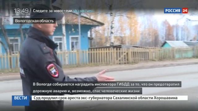 Новости на Россия 24 • Инспектор ГИБДД остановил неуправляемую машину и спас людей