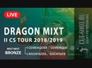 21 10 2018 Смешанные команды NEXT BRONZE DRAGON MIXT