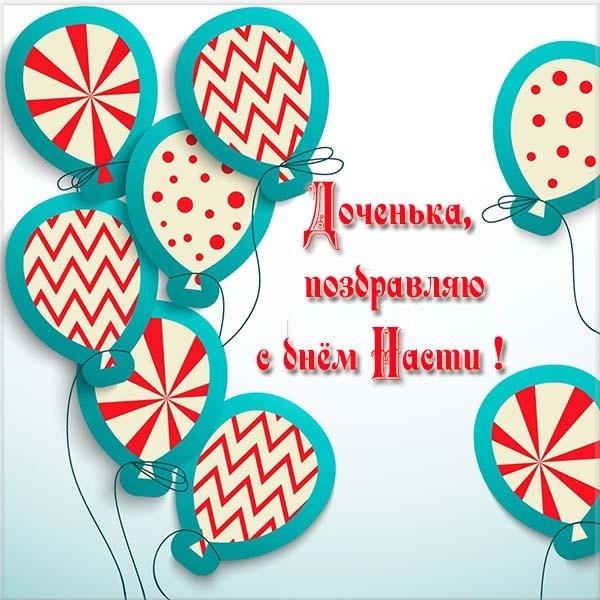 День ангела, именины Анастасии 2020: поздравления, открытки, картинки
