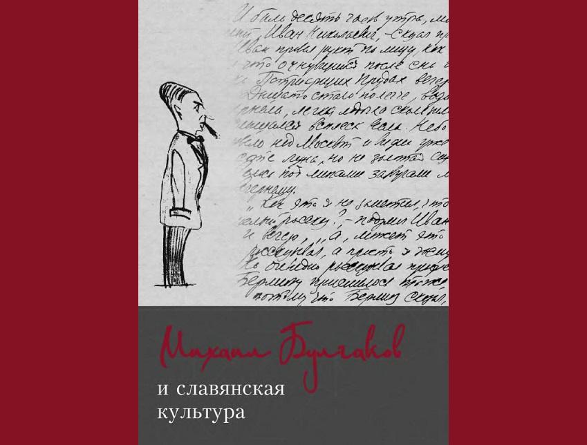 Михаил Булгаков и славянская культура (2017)