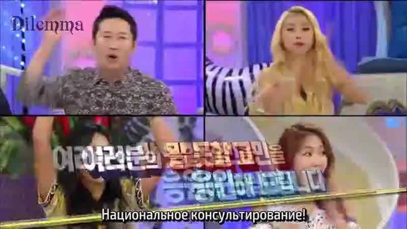 [рус.саб] Hello Counselor Ep.230 _ Ток-шоу Здравствуйте - Bora, Hyolyn, Soyou (S