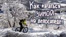 Как кататься зимой на велосипеде Видеомануал