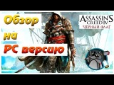Обзор Assassins creed 4 Black Flag) - ПК ВЕРСИЯ!