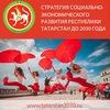Стратегия Республики Татарстан до 2030 года