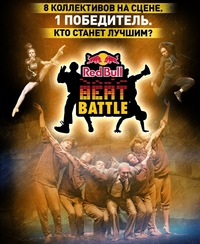 Red Bull Beat Battle * Санкт-Петербург