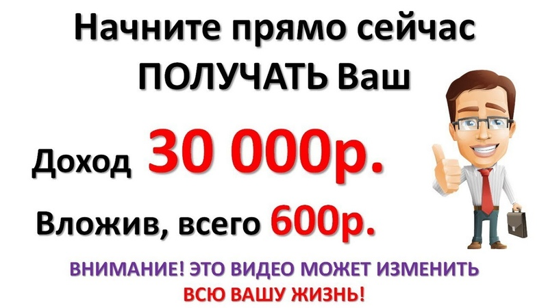 Начните ПОЛУЧАТЬ Ваш доход 30 000 р. начав всего с 600 р.