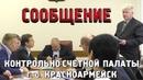 Сообщение Контрольно-счетной палаты г. о. Красноармейск