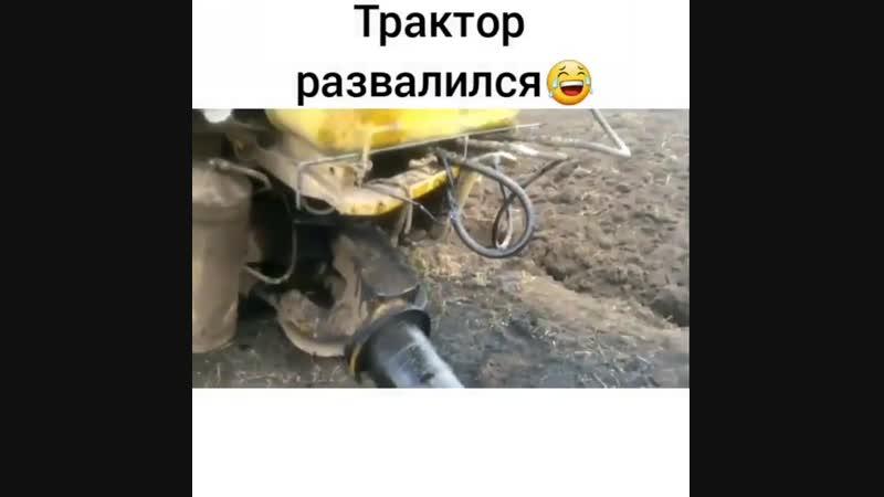 Трактор развалился