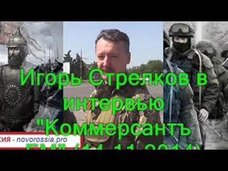 Интервью экс-командующего ДНР (Новороссии) И.Стрелкова / Interview of legendary commander of DPR I.Strelkova - K.Fm (14.11.2014)