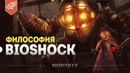 Bioshock философия игры скрытый смысл и анализ идей Биошок как критика объективизма
