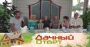«Дачный ответ»: Воздушная веранда для семьи Марии Захаровой