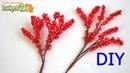 ВЕТКА ИЛЕКСА СВОИМИ РУКАМИ ☆ Ветка с ягодами ☆ Как сделать Декор для букетов