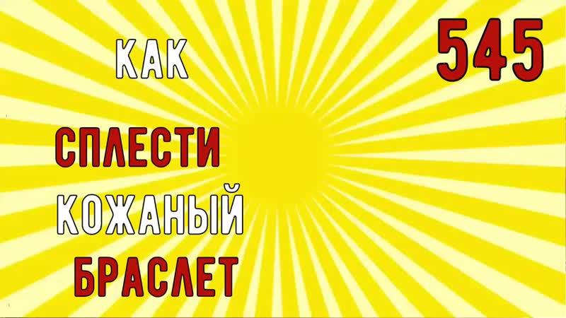 546 БРАСЛЕТ Женин для ИНСТАГРАММ mp4