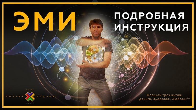 Практика ЭМИ - Подробная инструкция | Упражнения из йоги, пранаямы, цигун, восточных практик.