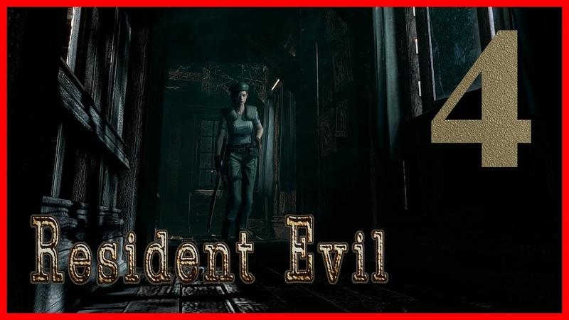 Нашли дробовик разобрались с собаками ➤ Resident Evil HD Remaster 4