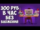как заработать 300 рублей в день в интернете без вложений