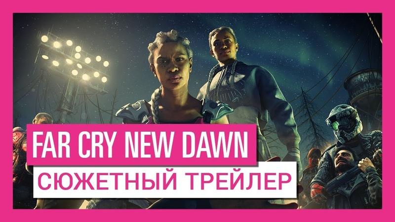 Far Cry New Dawn - Cюжетный трейлер