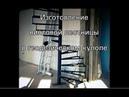 Винтовая лестница в купольный дом геодезический купол