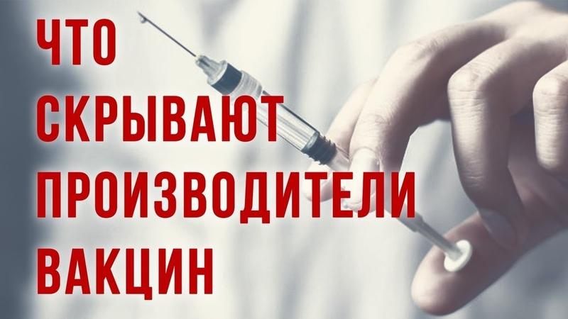 Что скрывают производители вакцин. Борис Гринблат