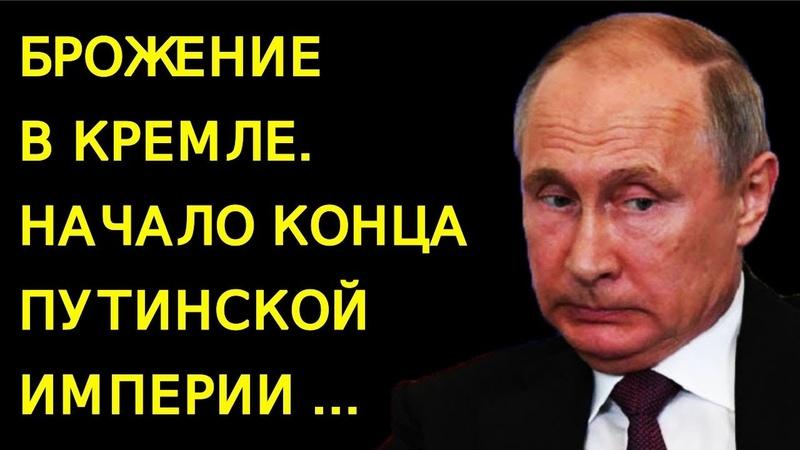 Брожение в Кремле. Начало конца путинской империи ...