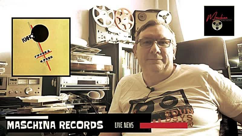 Maschina Records. Реставрация альбома КИНО Группа Крови