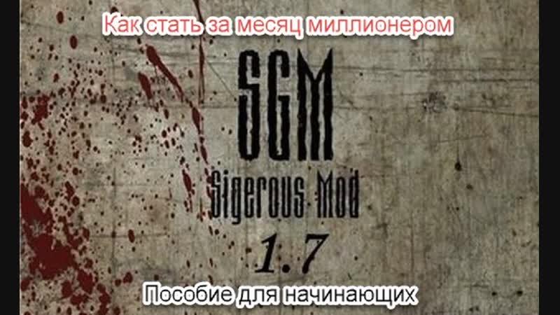 Sigerous mod 1.7 прохождение. 16.11.2018