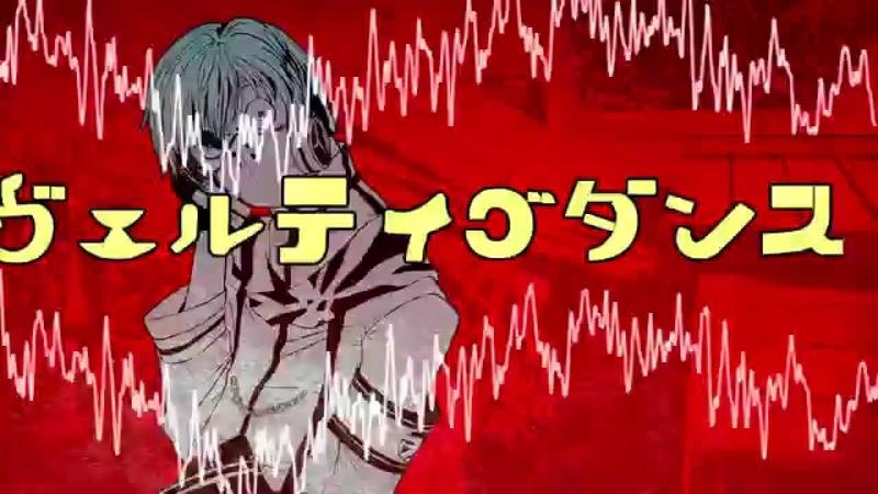 ピコン - ヴェルティゴダンス ft. 初音ミク