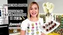 Оформление детского сладкого стола 5 Готовлю сладости на палочке : кейк-попсы и безе