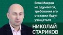 Николай Стариков Если Макрон не одумается требования его отставки будут учащаться ФАН ТВ