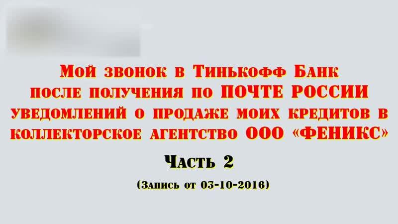 Пенетратор Коллекторов ¦ Мой звонок в Тинькофф Банк - самый лучший банк в Мире! (Часть 2)
