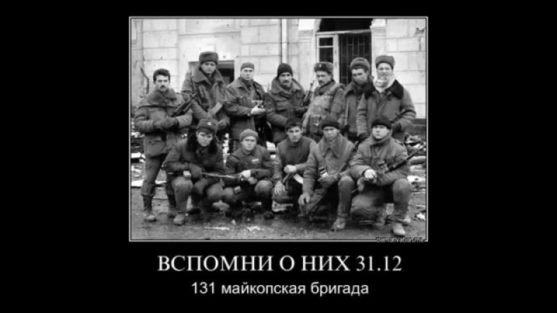 Памяти 131 майкопской бригады Северный цвет