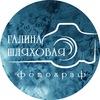 Фотограф Галина Шляховая| Фотосессия| Липецк