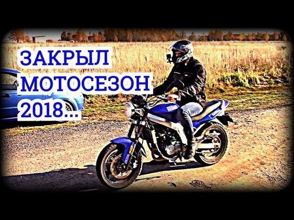 Официально закрыл мотосезон 2018||Patron taker 250