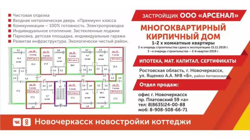 РО, г. Новочеркасск, ул. Ященко 8 Б. Новые квартиры