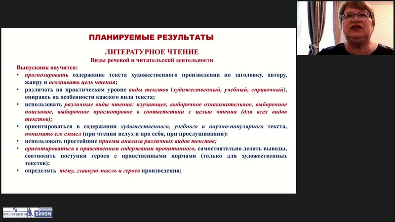Организация контрольно-оценочной деятельности на уроках литер.чтения: за что и как ставить отметки?