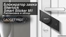 Умная накладка на замок Xiaomi Sherlock M1 для управления дверным замком