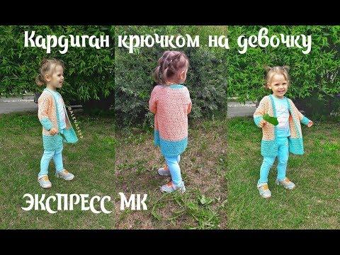 Кардиган крючком на девочку Экспресс МК Узор ромбы