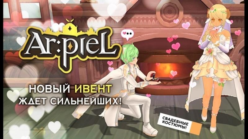 Ar-piel Online (Арпиэль, Arpiel). Краткий и увлекательный обзор игры.
